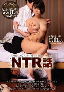 The Worst NTR Story Ever [JUY-271] – Madonna